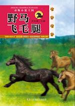 Animal Novel Kingdom - Wilderness Area A* Wild Horse Sunstreaker
