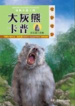 Animal Novel Kingdom - Grizzly Bear Carp