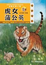 Animal Novel Kingdom - Tiger Girl Dandelion