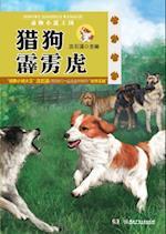 Animal Novel Kingdom - Hound Thunder Tiger