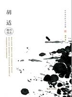 Literary Classics Never Dying Out -Selected Works of Hu Shi