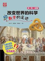 Footprint Mathematics Change the World Science Series(chinese Edition)