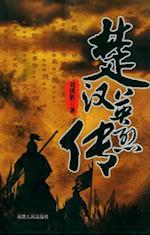 Biography of Chu Han Heroes