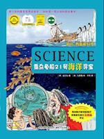 Stop, I Love Science Best