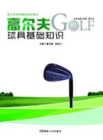 Basic Knowledge of Golf Equipment