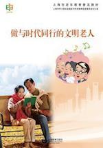 How to Be a Civilization Old One - Shangjiao / Shiji