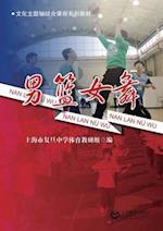 Basketball Cheering Squad - Shangjiao / Shiji