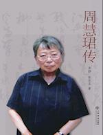 Biography of Zhou Huijun - Shudian / Shiji