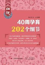 202 Tips for 40 Weeks' Pregnancy - Keji / Shiji