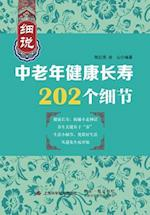 202 Tips for Middle Aged and Elderly Health and Longevity - Keji / Shiji