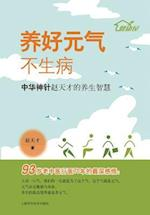 Keep Good Feet Don't Sick - The Anchor Tian-Cai Zhao Health Wisdom