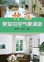 Flowering Indoor Air Cleaner(chinese Edition)