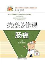Colon-Cancer Required Course(chinese Edition)