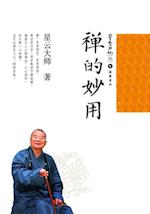 Volume 16, The Use of Zen