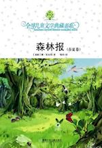 Collection of Global Children's LiteratureA* Forest Newspaper (spring and summer)