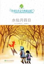 Collection of Global Children's LiteratureA* The 4th Day in Narcissus Month