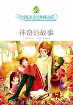 Collection of Global Children's LiteratureA*  The Amazing Story