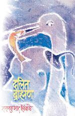 Dalit Brahmanya