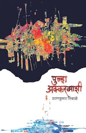 Bog, paperback Punha Akkarmashi af Sharankumar Limbale