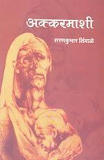 Akkarmashi af Sharankumar Limbale