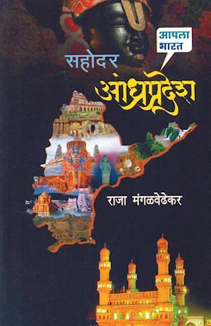 Bog, paperback Sahodar Andhra af Raja Mangalwedhekar