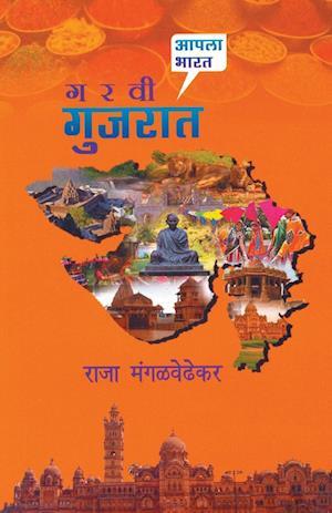 Bog, paperback Garavi Gujarat af Raja Mangalwedhekar