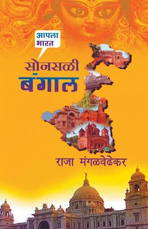 Bog, paperback Sonsali Bangal af Raja Mangalwedhekar