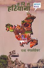 Harit Hariyana af Raja Mangalwedhekar