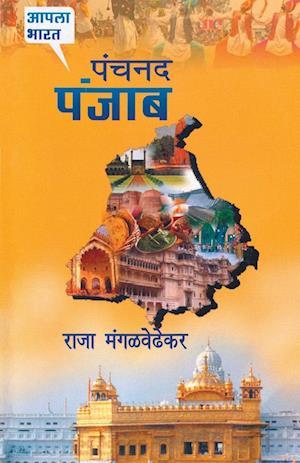 Bog, paperback Panchnand Punjab af Raja Mangalwedhekar
