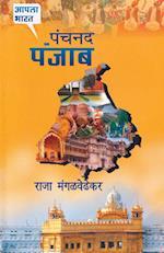 Panchnand Punjab af Raja Mangalwedhekar