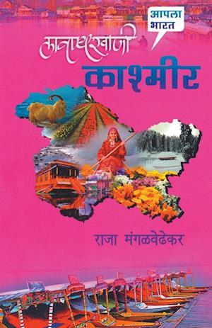Bog, paperback Lavanyakhani Kashmir af Raja Mangalwedhekar