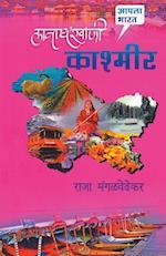 Lavanyakhani Kashmir