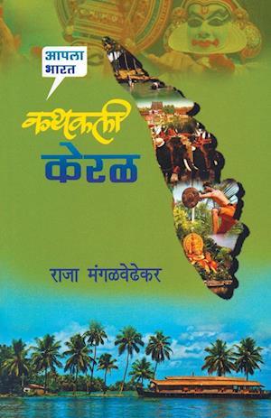 Bog, paperback Kathakali Keral af Raja Mangalwedhekar
