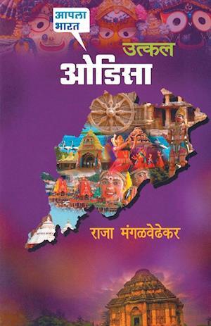 Bog, paperback Utkal Odisa af Raja Mangalwedhekar