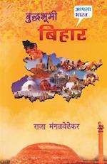 Buddhabhumi Bihar