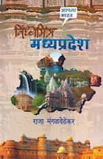 Vindhyamitra Madhya Pradesh