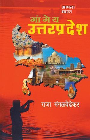 Bog, paperback Gangeya Uttarpradesh af Raja Mangalwedhekar