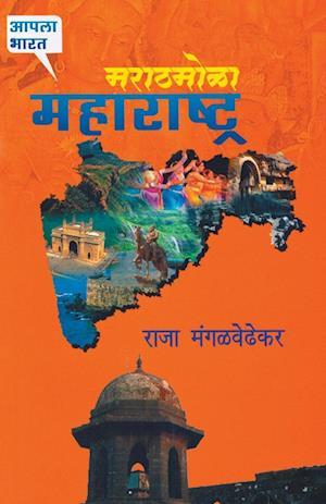 Bog, paperback Marathamola Maharashtra af Raja Mangalwedhekar