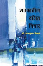 Shatakatil Dalit Vichar
