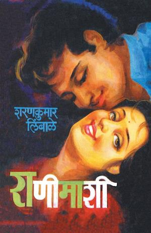 Bog, paperback Ranimashi af Sharankumar Limbale