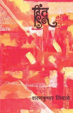 Bog, paperback Hindu af Sharankumar Limbale