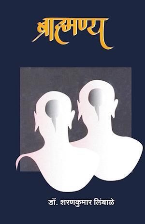 Bog, paperback Brahmanya af Sharankumar Limbale