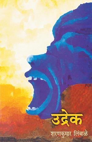 Bog, paperback Udrek af Asaraonakumaara Limbaaole
