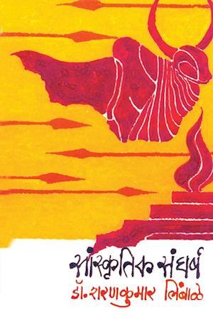 Bog, paperback Sanskrutik Sangharsha af Sharankumar Limbale