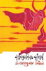 Sanskrutik Sangharsha