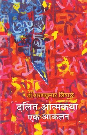 Bog, paperback Dalit Atmakatha af Regional Director Sharankumar Limbale