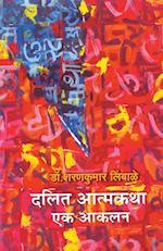Dalit Atmakatha af Regional Director Sharankumar Limbale