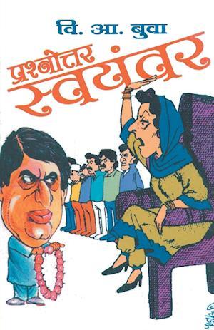 Bog, paperback Prashnottar Swayanwar af V. a. Buva
