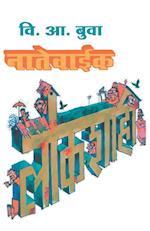 Natewaik Lokshahi af V a Buva