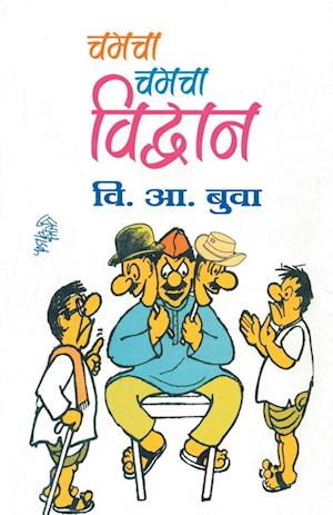 Bog, paperback Chamacha Chamacha Vidvan af V. a. Buva